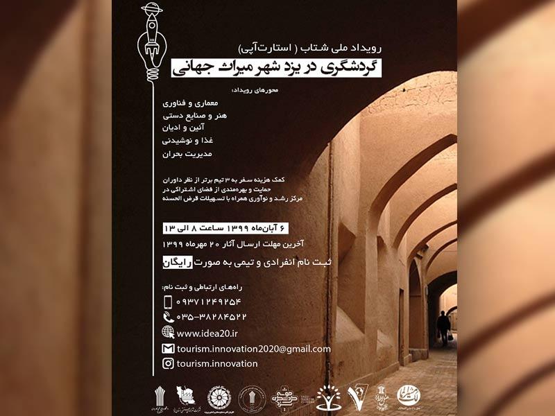 برنامه زمان بندی رویداد ملی شتاب ( استارتاپی) گردشگری در یزد شهر میراث جهانی